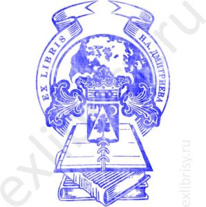 Экслибрис с фамильным гербом