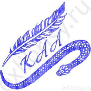 Монограмма со змеей