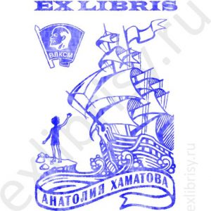 Экслибрис моряка