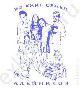 Семейный экслибрис-портрет