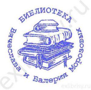 Экслибрис с книгами