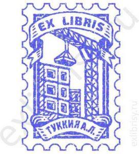 Экслибрис для профессиональной библиотеки строителя