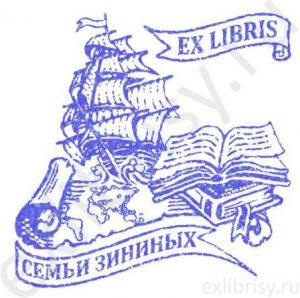 Экслибрис с кораблём